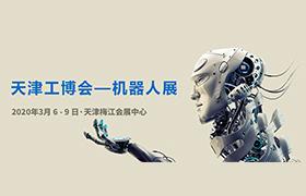 """万博体育登录网页版产业回升 """"硬核科技""""在天津工博会实力展现"""