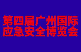 【邀请函】2021第四届中国(广州)国际应急安全博览会