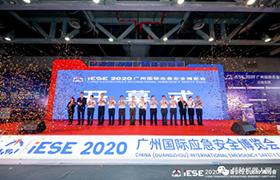 蓄势待发 扬帆起航 | 2021广州国际应急安全博览会
