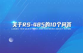 来看!关于RS-485的10个问答