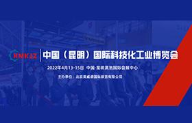 2022年中国(昆明)科技化工业展将云南昆明举办  推动高端制造业智能化升级发展