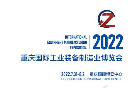 2022年重庆国际智能制造大会