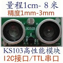 超声波模块 超声波传感器 超声波测距模块ks103 1cm-8M 高精度1mm