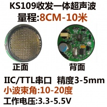 KS109 10米小束角收发一体超声波测距模块距离传感器 I2C TTL