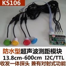防水型超声波传感器 超声波测距模块 KS106 4探头 IIC/TTL串口