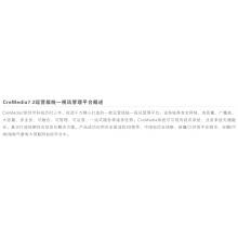 CreMedia7网络视频云综合管理平台  同类产品推荐 CreMedia7