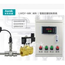 米科智能涡轮流量计自动油水流量控制仪器系统液体流量定量控制仪
